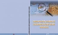 YDÜ'lü öğretim elemanları kitap yayınladı